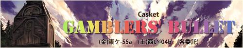 Gamblers' bullet'