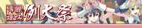 第8回博麗神社例大祭